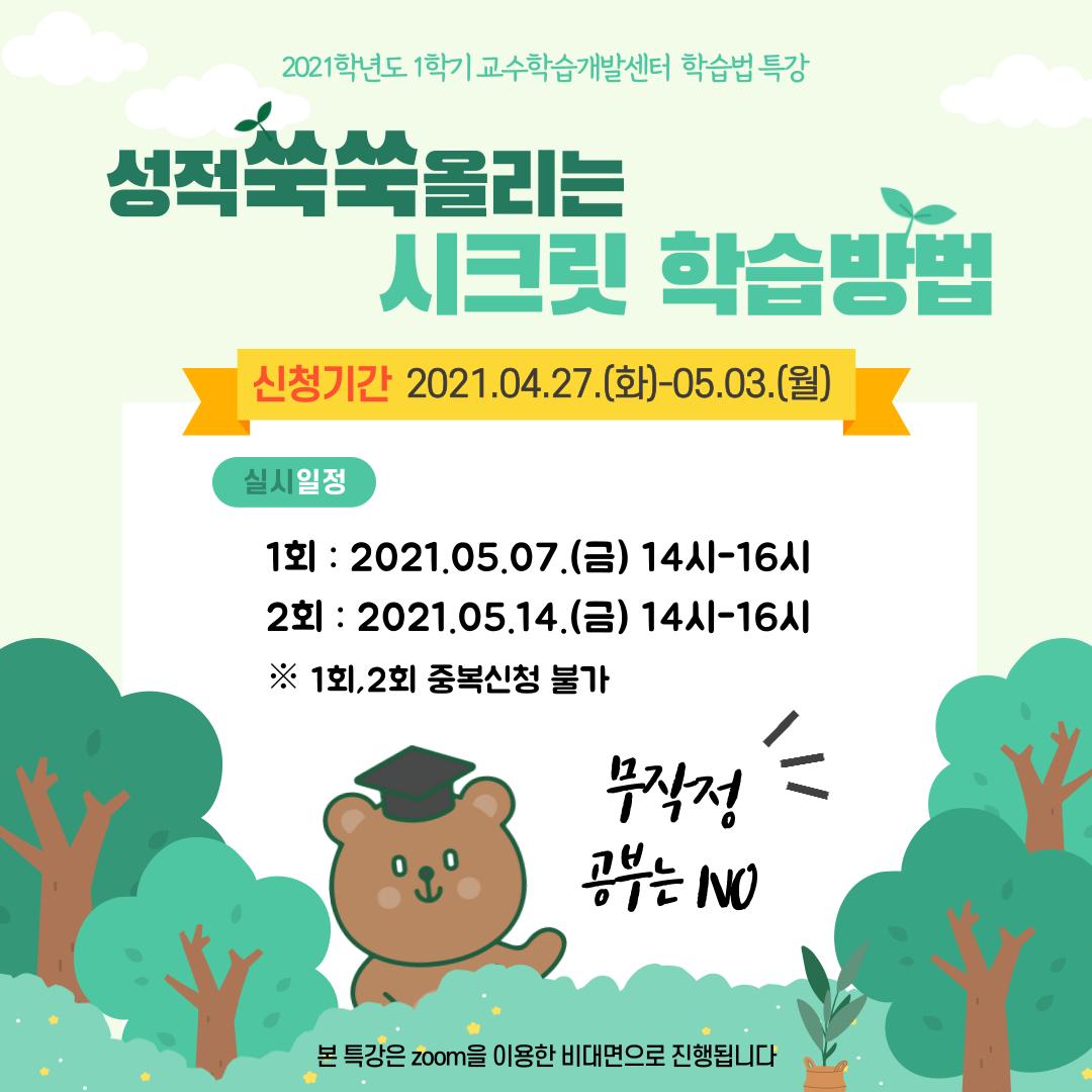 [신청기간 연장] 2021-1학기 교수학습개발센터 <학습법 특강> 신청 안내